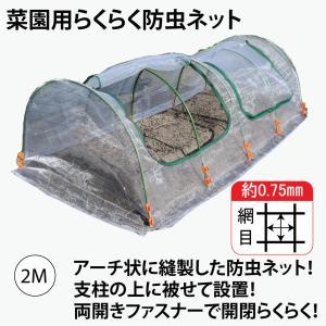 菜園用らくらく防虫ネット 2M(作業窓2箇所)
