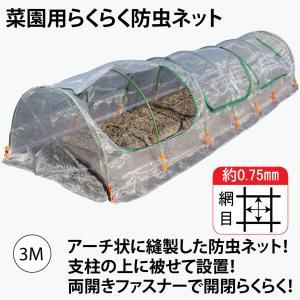 網目約0.75mmの防虫ネットです。 アーチ状に縫製しているので支柱に被せてトンネル設置。一人でも簡...