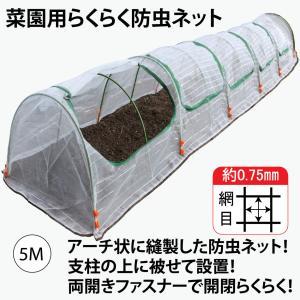 菜園用らくらく防虫ネット 5M(作業窓5箇所)
