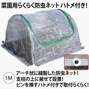 菜園用らくらく防虫ネット1M ハトメ付きの画像