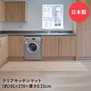 クリア キッチンマット 91cm×270cm|日本製 半透明 つや消し おしゃれ マット キッチン フローリング 傷防止 クリアマット 台所 キッチンラグ 床 かわいいの写真