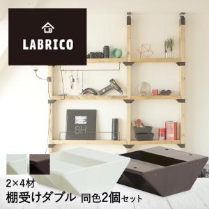 ラブリコ 2×4 棚受けダブル 2個セット tsk | 棚板 子供部屋 インテリア 柱 棚受け金具 アジャスター金具 固定金具 パーツ かわいい おしゃれ