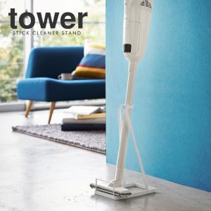 クリーナースタンド タワー : ダイソン マキタ 掃除機 スタンド スティッククリーナースタンド スティック掃除機 スタンド ラック コードレス掃除機 収納の写真
