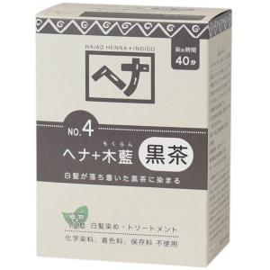 ナイアード ヘナ+木藍 黒茶系 100g 2個セット|seikatsunonatsu