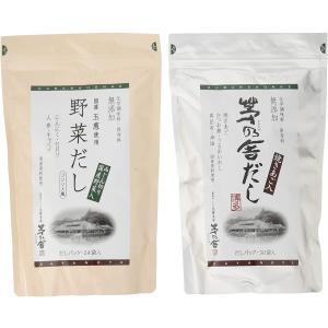 茅乃舎だし 8g×30袋 & 野菜だし 8g×24袋  お得セット seikatsuryouhin