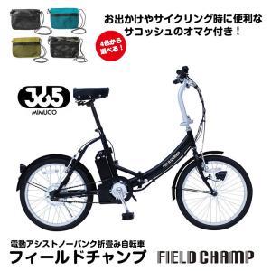 【送料無料】【離島の発送不可】フィールドチャンプ 電動アシストノーパンク折畳み自転車 折りたたみ自転車 FDB20E メーカー直送品 代引不可 おまけつき|seikatsustyle