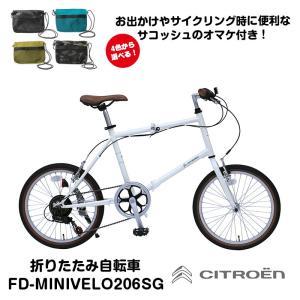 【送料無料】【離島の発送不可】CITROEN シトロエン 20インチ折畳み自転車 折りたたみ自転車 FD-MINIVELO206SG メーカー直送品 代引不可 おまけつき|seikatsustyle