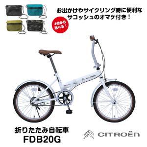 【送料無料】【離島の発送不可】CITROEN シトロエン 20インチ折畳み自転車 折りたたみ自転車 FDB20G メーカー直送品 代引不可 おまけつき|seikatsustyle
