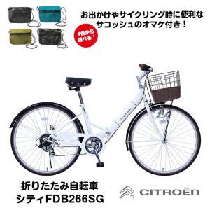 【送料無料】【離島の発送不可】CITROEN シトロエン 26インチ折畳み自転車 折りたたみ自転車 FDB266SG メーカー直送品 代引不可 おまけつき|seikatsustyle