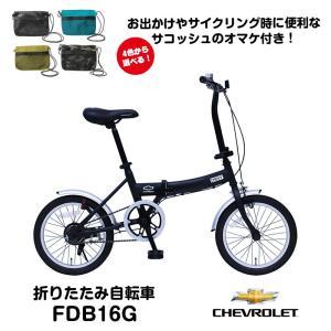 【送料無料】【離島の発送不可】CHEVROLET シボレー 16インチ折畳み自転車 折りたたみ自転車 FDB16G メーカー直送品 代引不可 おまけつき|seikatsustyle