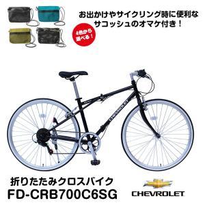 【送料無料】【離島の発送不可】CHEVROLET シボレー クロスバイク 700C 折畳み自転車 折りたたみ自転車 FD-CRB700C6SG メーカー直送品 代引不可 おまけつき|seikatsustyle