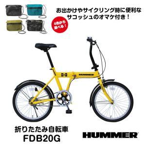【送料無料】【離島の発送不可】HUMMER ハマー 20インチ 折畳み自転車 折りたたみ自転車 FDB20G メーカー直送品 代引不可 おまけつき|seikatsustyle