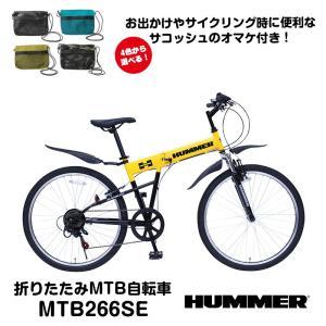 【送料無料】【離島の発送不可】HUMMER ハマー MTB 26インチ 折畳み自転車 折りたたみ自転車 FD-MTB266SE メーカー直送品 代引不可 おまけつき|seikatsustyle