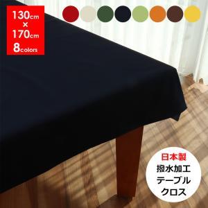 【メール便送料無料】日本製 コットン製 テーブルクロス 130×170cm [4人がけ 4人用テーブル シンプル おしゃれ 無地 Made in Japan]|seikatsustyle