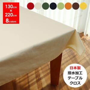 【メール便送料無料】日本製 コットン製 テーブルクロス 130×220cm [4人がけ 4人用テーブル 6人がけ 6人用テーブル シンプル おしゃれ 無地 Made in Japan]|seikatsustyle