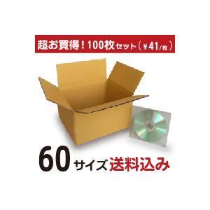 【送料込み】ダンボール(段ボール無地) 60サイズ(240×190×135mm/C5AF) 100枚セット