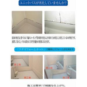 ユニットバス腰下腐食部分巾木パネル2枚入り seikatu 06