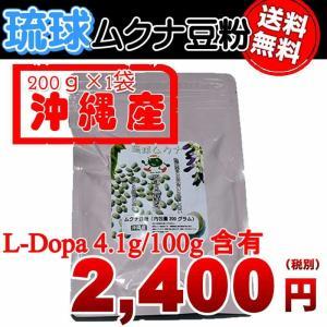 琉球ムクナ(八升豆)沖縄で栽培された無農薬の国産品(豆粉)2018年度産 200グラム  Lドパー含有