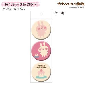 カナヘイの小動物 缶バッチ3個セット/ケーキ|seikatudo