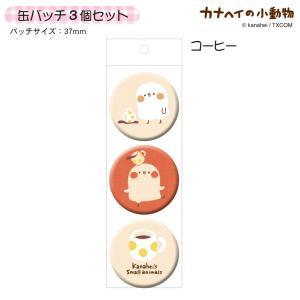 カナヘイの小動物 缶バッチ3個セット/コーヒー|seikatudo