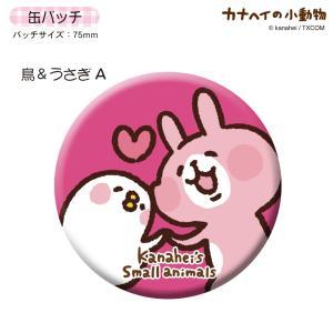カナヘイの小動物 缶バッチ(大)/鳥&ウサギA|seikatudo