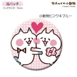 カナヘイの小動物 缶バッチ(大)/小動物ピンク&ブルー|seikatudo