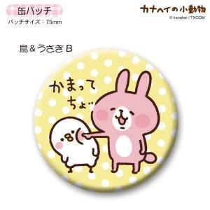 カナヘイの小動物 缶バッチ(大)/鳥&うさぎB|seikatudo