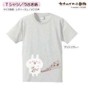 カナヘイの小動物 Tシャツ/うさぎ アッシュグレー(レディースL)|seikatudo