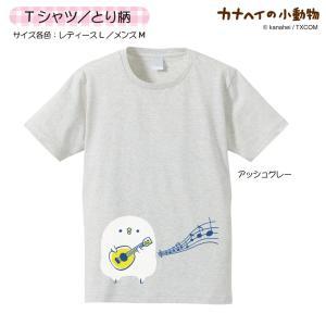 カナヘイの小動物 Tシャツ/鳥 アッシュグレー(レディースL)|seikatudo