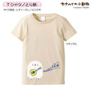 カナヘイの小動物 Tシャツ/鳥 ナチュラル(メンズM)|seikatudo