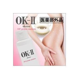 【OK-II(オッケーツー)】お尻ニキビ専用!滑らかツルツル...