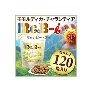 【インカの秘密McB-i (マックビー・アイ)120粒】モモルディカ・チャランティアで作られたサプリメント(インカの秘密マックビーアイ)