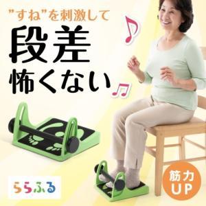 ららふる フットダンベル 下半身 全身 器具 マシーン 足腰 丈夫 エクササイズ リハビリ 高齢者向け 筋肉運動 骨折を未然に防ごう