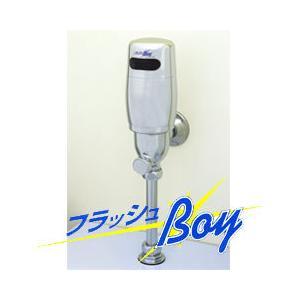小便器自動洗浄 フラッシュBoy VH-15(フラッシュボーイ)|seiketu-online