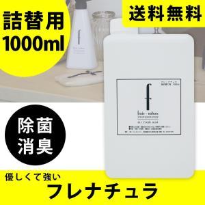 モノトーン大容量詰替え用フレナチュラ1000ml 送料無料 seiketu-online