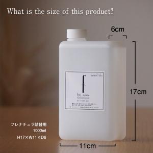 モノトーン大容量詰替え用フレナチュラ1000ml 送料無料 seiketu-online 02