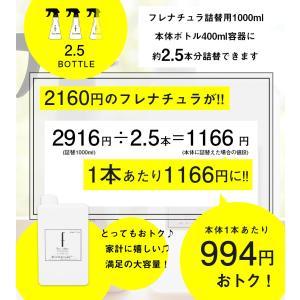 モノトーン大容量詰替え用フレナチュラ1000ml 送料無料 seiketu-online 03