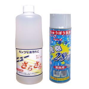 油汚れ改善セット|seiketu-online