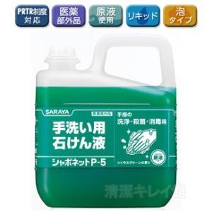 ヤシノミ100%で、とっても手にやさしい石鹸液です。  殺菌剤イソプロピルメチルフェノールを配合。 ...