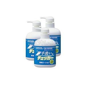 サラヤ 手洗いチェッカー(専用ローション 250ml×3本セット)