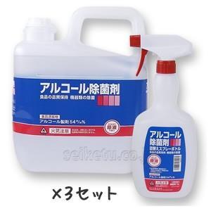サラヤ・アルコール除菌(5kg×3本セット)+オマケ【1Lスプレー空ボトル】3個付
