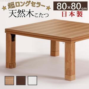 国産 折れ脚 こたつ ローリエ 80x80cm 正方形 折りたたみ  こたつテーブル|seikinn