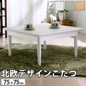 北欧デザインこたつテーブル コンフィ 75×75cm|seikinn