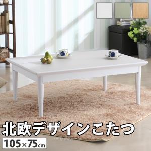 北欧デザインこたつテーブル コンフィ 105×75cm|seikinn
