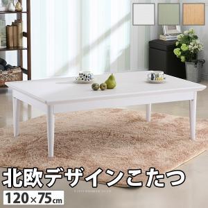 北欧デザインこたつテーブル コンフィ 120×75cm|seikinn
