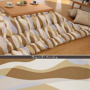 こたつ布団 正方形 日本製 ウェーブ柄・ベージュ 205x205cm 幅75〜90cmこたつ対応|seikinn|02