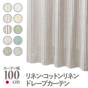リネン コットンリネンカーテン 幅100cm 丈90〜240cm ドレープカーテン 天然素材 日本製 10柄 12900001|seikinn