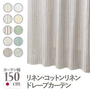 リネン コットンリネンカーテン 幅150cm 丈135〜240cm ドレープカーテン 天然素材 日本製 10柄 12900341 seikinn