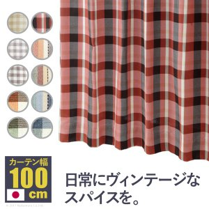 ヴィンテージデザインカーテン 幅100cm 丈90〜240cm ドレープカーテン 丸洗い 日本製 10柄 12900641|seikinn
