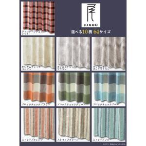ヴィンテージデザインカーテン 幅150cm 丈135〜240cm ドレープカーテン 丸洗い 日本製 10柄 12900981 seikinn 06